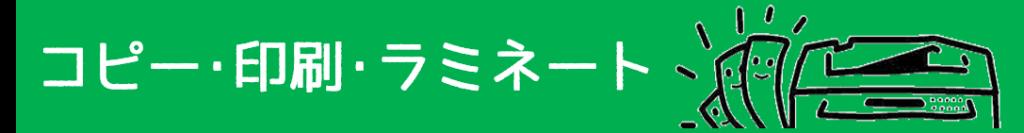 コピー・印刷・ラミネート