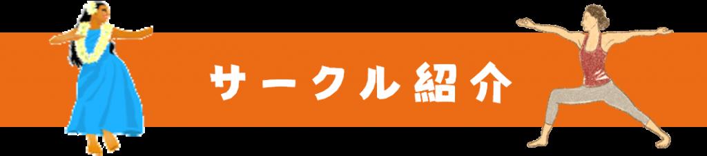 サークル紹介
