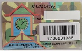 図書の貸出券