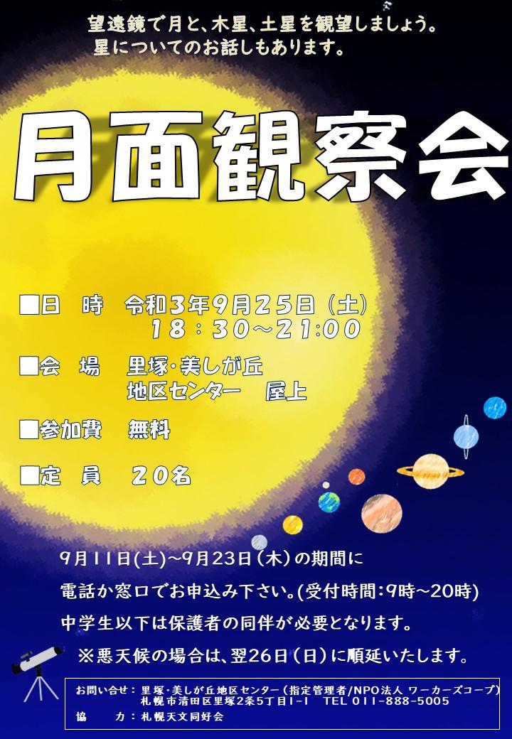 月面観察会